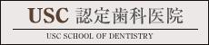 USC認定歯科医院